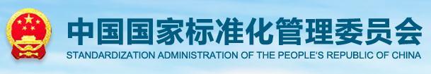 国家标准化管理委员会