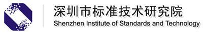 深圳市标准技术研究院